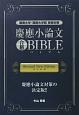 慶應小論文 合格 BIBLE<改訂新版> 難関大学・難関大学院受験対策
