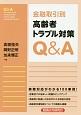 金融取引別 高齢者トラブル対策Q&A