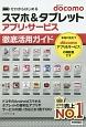 ゼロからはじめる NTT docomo スマホ&タブレットアプリ・サービス徹底活用ガイド 本当に役立つNTT docomoアプリ&サービスの
