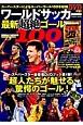 ワールドサッカー最新超絶ゴール100