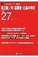 県立城ノ内・富岡東・川島中学校 平成27年 最近3年間入試傾向を徹底分析・来年度の出題傾向と学