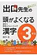 出口先生の頭がよくなる漢字 小学3年生 漢字で言葉のトレーニング