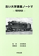 古い大学講義ノート-電気鉄道- (5)
