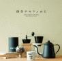 鎌倉のカフェから -cafe vivement dimanche 20th Anniversary-