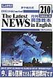 茅ヶ崎方式 月刊英語教本 2014.9 中・上級者の国際英語学習書(210)