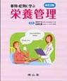 事例・症例に学ぶ栄養管理<改定2版>