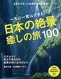 日本の絶景癒しの旅100 一生に一度は行きたい 日本中を歩いた風景写真家が厳選!