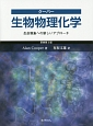 クーパー 生物物理化学<原書第2版> 生命現象への新しいアプローチ