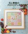 花と果物のクロスステッチ (2)