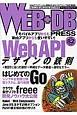 WEB+DB PRESS Web APIデザインの鉄則 Webアプリケーション開発のためのプログラミング技(82)