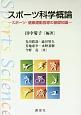 スポーツ科学概論 スポーツ・健康運動指導の基礎知識