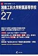 湘南工科大学附属高等学校 平成27年