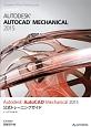 Autodesk AutoCAD Mechanical 2015 公式トレーニングガイド