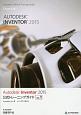 Autodesk Inventor 2015 公式トレーニングガイド (1)