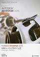 Autodesk Inventor 2015 公式トレーニングガイド (2)