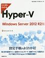 ひと目でわかるHyper‐V<Windows Server 2012 R2版>