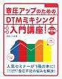 音圧アップのためのDTMミキシング入門講座! DVD-ROM付