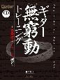 ギター無窮動-むきゅうどう-トレーニング〜効果絶大のノンストップ練習〜 CD付