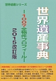世界遺産事典<改訂版> 2015 1007全物件プロフィール