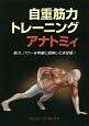 自重筋力トレーニング アナトミィ 筋力、パワーを明確に図解した決定版!