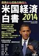 米国経済白書2014 復興から成長の時代へ