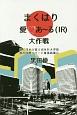 まくはり愛・あ~る(IR)大作戦 海に浮かぶ富士山&巨大浮島夢の国際リゾート幕張新都