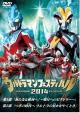 ウルトラマン THE LIVE ウルトラマンフェスティバル2014 スペシャルプライスセット