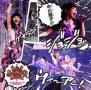 「TOKYO SHOKO☆LAND 2014 ~RPG的 未知の記憶~」しょこたん☆かばー番外編 Produced by Kohei Tanaka(通常盤)