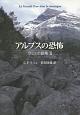 アルプスの恐怖 ラミュ小説集2