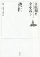 救世 立松和平全小説28