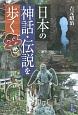 日本の神話・伝説を歩く