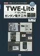 TWE-Lite-トワイライト-ではじめるカンタン電子工作 「無線システム」が「つなぐ」だけで出来る!