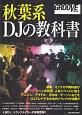 秋葉系DJの教科書 アニソン/アイドル/ボカロ/ゲーソンをプレイする秋