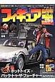 フィギュア王 特集:ホットトイズ×バック・トゥ・ザ・フューチャー (199)