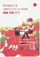 ボワモルティエ/2本のアルトリコーダーのための組曲 作品17-5 CDつき 名曲でリコーダーを始めよう!