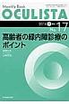 OCULISTA 2014.8 高齢者の緑内障診療のポイント Monthly Book(17)