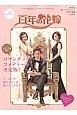 百年の花嫁 韓国ドラマ公式ガイドブック