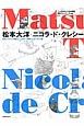 松本大洋+ニコラ・ド・クレシー 日本とフランスを結ぶ二人のマンガ家によるイラスト集