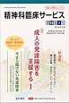 精神科臨床サービス 14-3 2014.8 特集:成人の発達障害を支援する1 福祉と医療を結ぶ専門誌