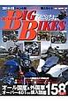 BIG BIKES アドベンチャー&ツーリング 2014-2015 オール国産車&外国車ビッグバイク購入図鑑