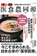 食と健康 医食農同源 2014AUTUMN 今こそ求められる、日本古来の「薬草医療」 (1)