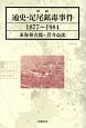 通史・足尾鉱毒事件<新版> 1877~1984