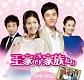 王(ワン)家の家族たち DVD-BOX