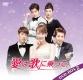 愛は歌に乗って DVD-BOX2