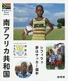 南アフリカ共和国 世界のともだち14 シフィウェ夢はサッカー選手