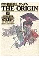 機動戦士ガンダム THE ORIGIN<愛蔵版> めぐりあい宇宙編 (12)
