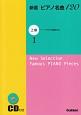 新選・ピアノ名曲120 上級1 (ソナチネ程度から) CD付きポケット判