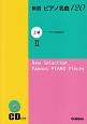 新選・ピアノ名曲120 上級2 (ソナチネ程度から) CD付きポケット判