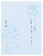 キリスト教の終活・エンディングノート ブルー