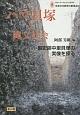ハマ貝塚と縄文社会 明治大学日本先史文化研究所 先史文化研究の新視点4